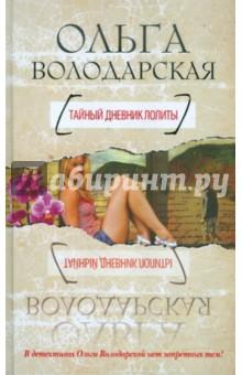 Тайный дневник Лолиты - Ольга Володарская
