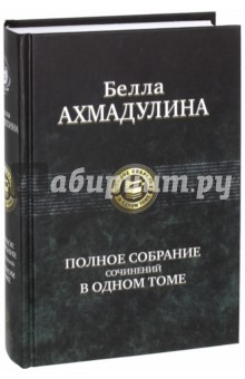 Полное собрание сочинений в одном томе - Белла Ахмадулина