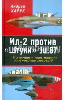 Ил-2 против Штуки Ju.87. Что лучше - лаптежник или черная смерть? - Андрей Харук