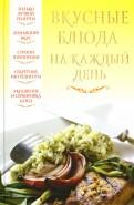 Вера Надеждина: Вкусные блюда на каждый день