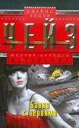 Джеймс Чейз - Банка с червями обложка книги