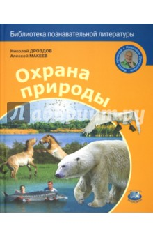 Охрана природы - Дроздов, Макеев