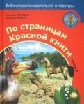 Дроздов, Макеев: По страницам Красной книги. Книга 2