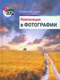 Николай Жолудев: Композиция в фотографии