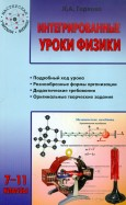 Любовь Горлова: Интегрированные уроки физики. 7-11 классы