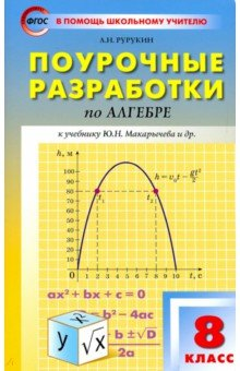 поурочные разработки по алгебре 10 класс алимов ответы