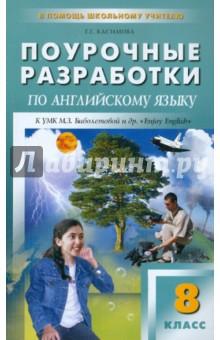 В помощь школьному учителю издательство «вако»-9 —качественная.