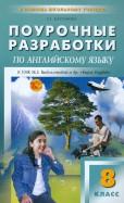 Гузель Касимова: Английский язык. 8 класс. Поурочные разработки к УМК М.З. Биболетовой и др.