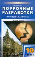 Татьяна Бегенеева: Обществознание. 10 класс. Поурочные разработки. Базовый уровень