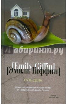 Купить Эмили Гиффин: Суть дела ISBN: 978-5-271-40311-8