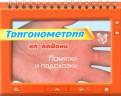 Маркова, Подольская - Тригонометрия на ладони. Памятки и подсказки обложка книги