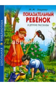 Показательный ребенок и другие рассказы - Михаил Зощенко