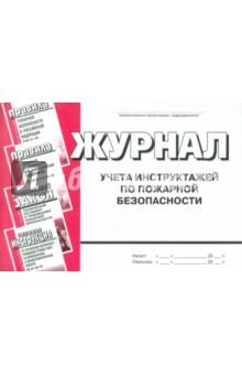 Купить Журнал учета инструктажей по пожарной безопасности ISBN: 978-5-93630-778-2