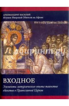 Входное. Элементы литургического опыта таинства единства в Православной Церкви - Василий Архимандрит