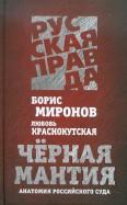 Миронов, Краснокутская: Черная мантия. Анатомия российского суда