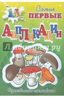 Купить Собери грибы ISBN: 978-5-86415-483-0