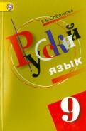Рамазан Сабаткоев - Русский язык: 9 класс: Учебник для общеобразовательных учреждений с русским (неродным) языком. ФГОС обложка книги