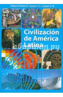 Civilizacion de America Latina. Учебное пособие (+2CD)
