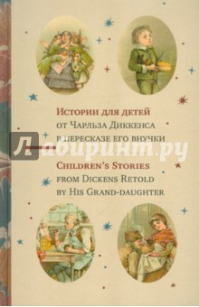 Истории для детей от Чарльза Диккенса в пересказе его внучки - Чарльз Диккенс
