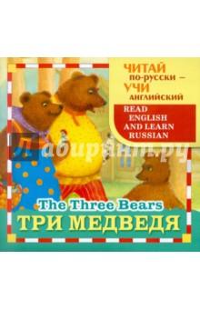 Купить Три медведя ISBN: 978-5-9951-1416-1