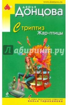 Дарья донцова стриптиз жар птицы