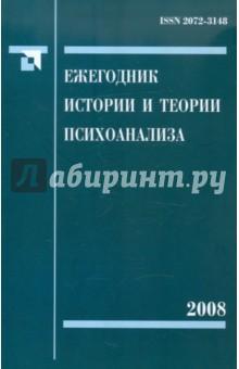 Ежегодник истории и теории психоанализа. Том 2