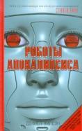 Дэниел Уилсон: Роботы Апокалипсиса
