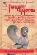 Носовский, Фоменко: Расцвет царства. Империя. Где на самом деле путешествовал Марко Поло...