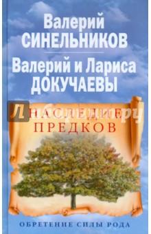 Наследие предков. Обретение силы Рода - Синельников, Докучаев, Докучаева