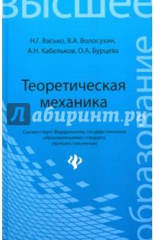 Теоретическая механика. Учебник - Васько, Волосухин, Кабельков