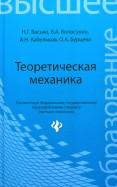 Васько, Волосухин, Кабельков: Теоретическая механика. Учебник
