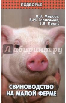 Свиноводство на малой ферме - Мирось, Герасимов, Пронь