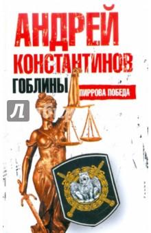Купить Андрей Константинов: Гоблины. Пиррова победа ISBN: 978-5-17-076624-6