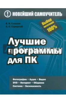 Купить Гузенко, Сурядный: Лучшие программы для ПК ISBN: 978-5-271-40225-8