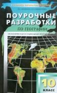Жижина, Никитина: География. 10 класс. Поурочные разработки. К УК В. П. Максаковского