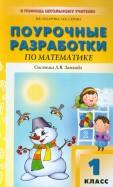 Захарова, Серова - Поурочные разработки по математике. 1 класс обложка книги