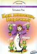 Татьяна Рик - Как живешь, Наречие? обложка книги