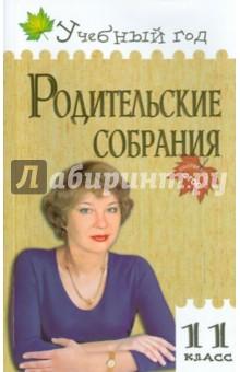 Родительские собрания. 11 класс - Максимова, Медведева