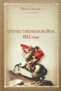 Инна Соболева: Победить Наполеона. Отечественная война 1812 года