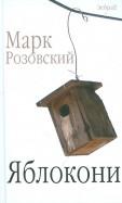 Марк Розовский: Яблокони