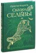 Орасио Кирога: Сказки сельвы: сказки о животных