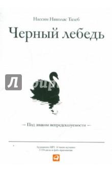 Черный лебедь под знаком непредсказуемости нассим николас талеб