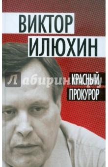 Красный прокурор - Виктор Илюхин