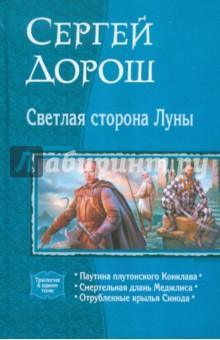 Купить Сергей Дорош: Светлая сторона Луны ISBN: 978-5-9922-1094-1