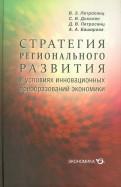 Петросянц, Петросянц, Баширова, Дохолян - Стратегия регионального развития в условиях инновационных преобразований экономики обложка книги