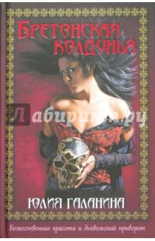 Бретонская колдунья - Юлия Галанина