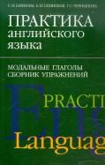 Блинова, Чернышева, Синицкая: Практика английского языка. Модальные глаголы. Сборник упражнений