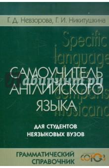 Самоучитель английского языка для студентов неязыковых вузов. Грамматический справочник