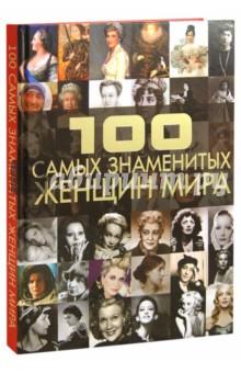 100 самых знаменитых женщин мира - Дарья Ермакович