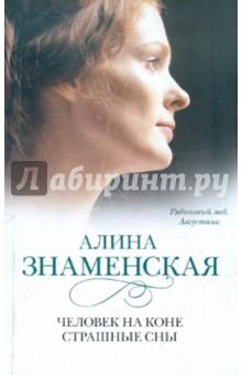 Человек на коне. Страшные сны. Части 3, 4 из романа Рябиновый мед. Августина - Алина Знаменская
